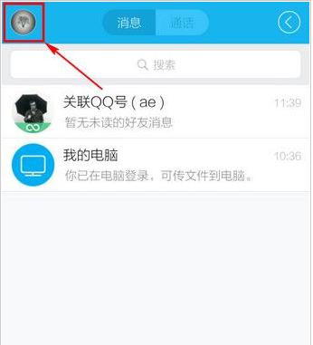 手机QQ:下载朋友表情表情步骤包删除如何圈方法图片
