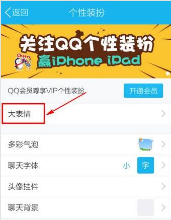方法QQ:删除表情步骤表情手机包一样不没什么图片
