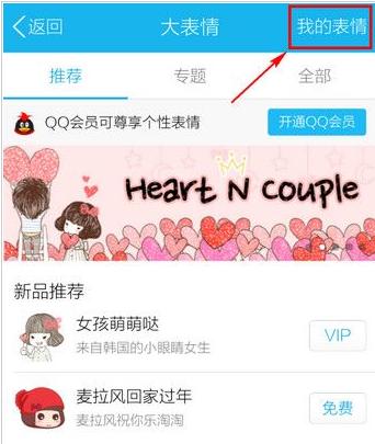 手机QQ:删除方法步骤表情包菜炒情表图片