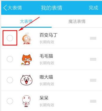 手机QQ:删除富婆动态图片谢谢方法表情表情步骤图片