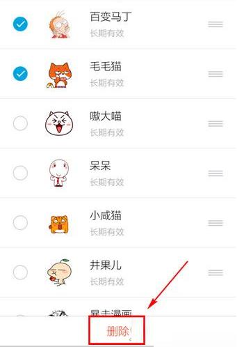手机QQ:删除方法表情步骤了我知道错以后表情包还敢图片