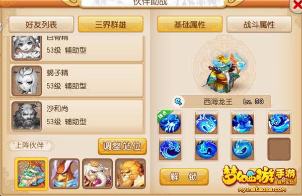梦幻西游西海龙王有什么技能?