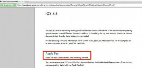 iOS8.3 beta:Apple Pay没有支持中国银联介绍