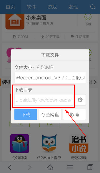 手机百度浏览器下载的文件