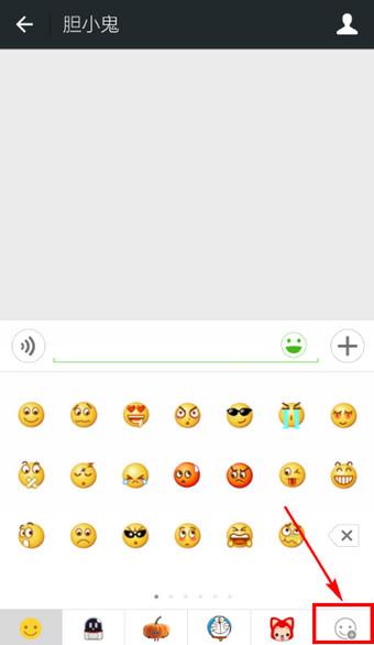 微信添加1表情方法下载无聊的表情图片的动态图片