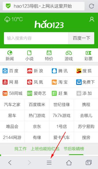 QQ浏览器如何过滤广告?手机QQ浏览器屏蔽广告的方法