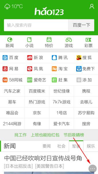 手机QQ浏览器退出全屏的方法