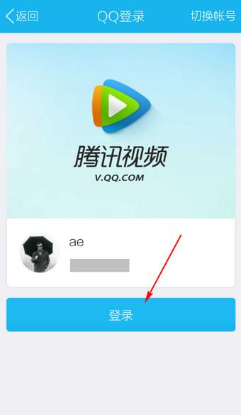 手机教程 其它教程 > 手机腾讯视频怎么发弹幕   手机查看 1.