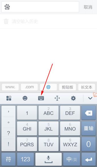 手机教程 其它教程 > 搜狗输入法怎么手写输入        在使用搜狗输入图片