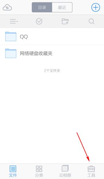 微云手机版备份通讯录技巧