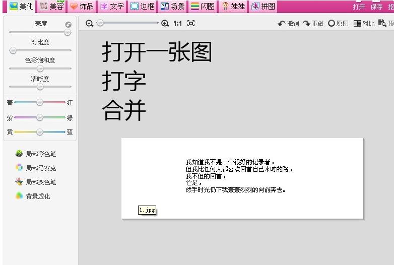 美图秀秀流光字制作的图文教程