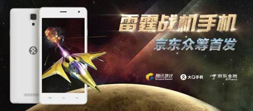 雷霆战机手机将在京东众筹首发