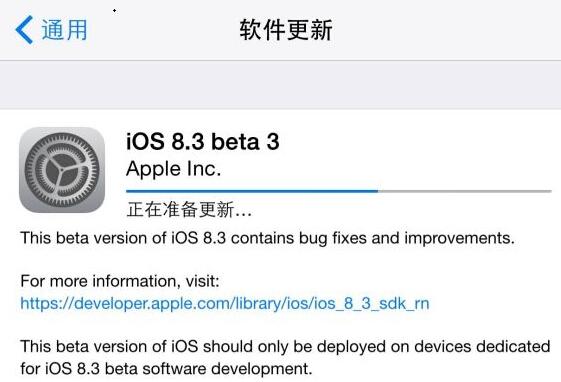 iOS8.3 Beta 3:中国Apple Pay、封杀垃圾信息