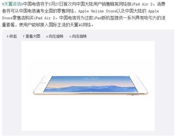 iPad Air 2电信版