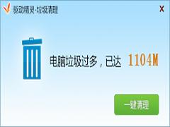 驱动精灵2015垃圾清理工具的使用教程