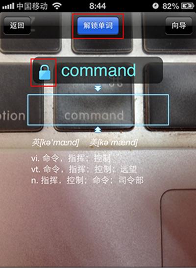 有道手机词典摄像头取词入