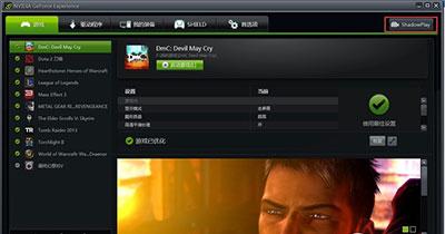 nvidia录制视频