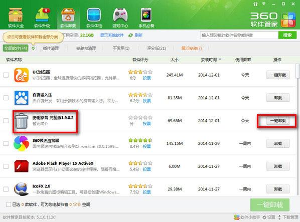77mkmk.com肥佬影音_肥佬影音彻底卸载的绝招