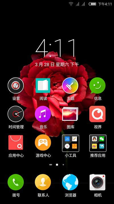 z7手机界面