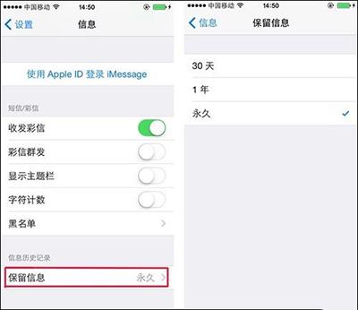iOS8自动删除历史短信的教程