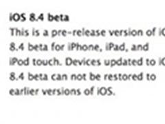 iOS 8.4测试版发布 修复Siri 控制iTunes的bug