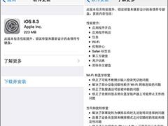 iOS8.3发布:Apple Pay支持中国银联成亮点