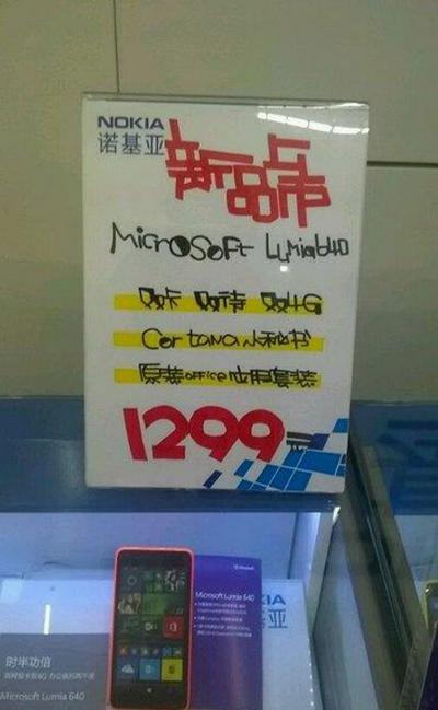 零售店价格曝光