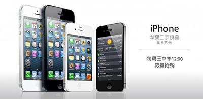 富连网开售官方翻新版iPhone