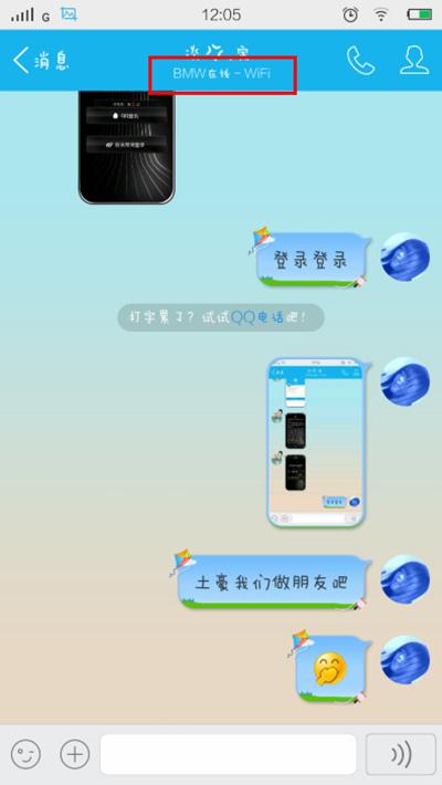 手机qq设置为bmw在线的图文教程