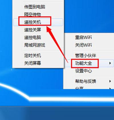 猎豹免费WiFi设置遥控关闭电脑的图文步骤