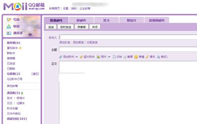 腾讯qq邮箱教程之邮件撤回