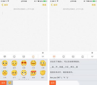 搜狗输入法花漾字体使用教程_搜狗输入法_下载之家图片