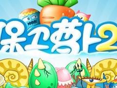 保卫萝卜2五一开启全新激萌旅程