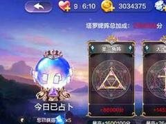 天天风之旅攻略之祝福水晶怎么玩?