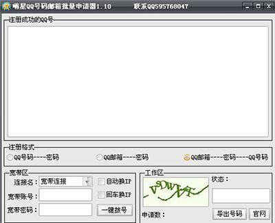 QQ号码申请软件大全