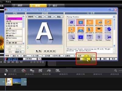 会声会影x2转场插件_会声会影好莱坞插件使用教程