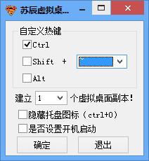 苏辰虚拟桌面1.0绿色版