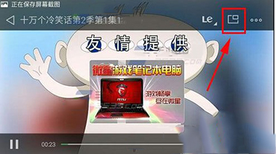 魅族MX4Pro视频浮窗播放开启小地府_玩机技175服战技巧pk详解图片