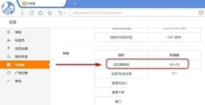 UC浏览器电脑版视频静音快捷键的设置方法