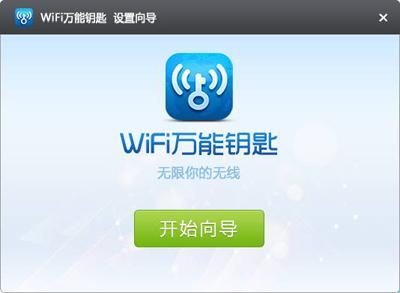 wifi万能钥匙手机版自动解锁怎么用