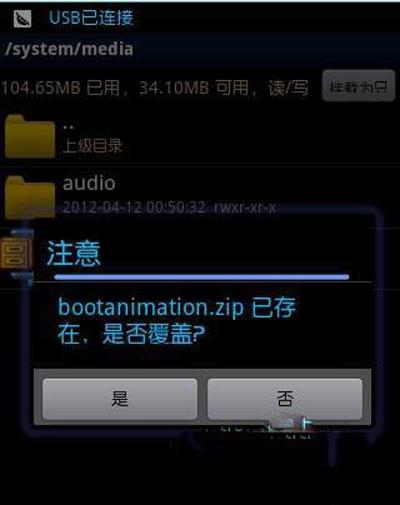 手机开机动画设置步骤详解