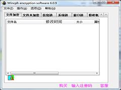 安全好用的文件夹加密软件合辑