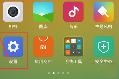备份手机MIUI6刷机方法图标介绍手机小米没苹果怎么办图片