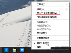 怎么隐藏Win10任务栏虚拟桌面按钮