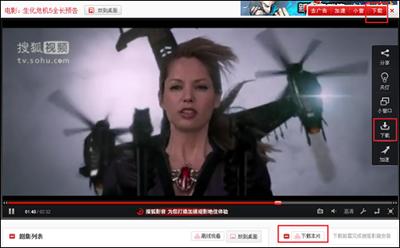 搜狐视频下载影片的方法