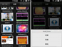 安卓手机隐藏相册与目录方法