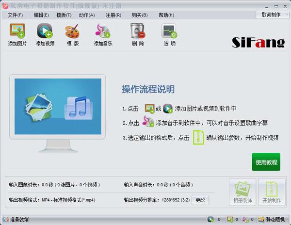 私房电子相册制作软件2.0.1108官方安装版