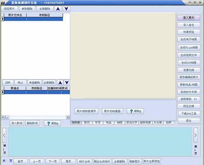 电子相册制作软件下载