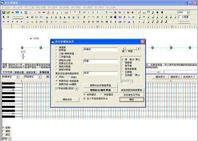 大梦想家歌谱简谱-简谱软件有哪一些 好用的五线谱软件推荐