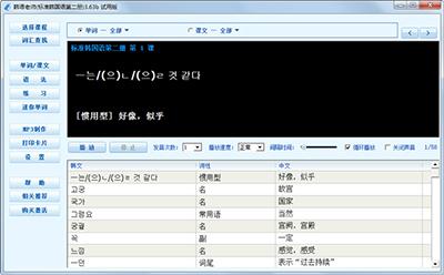 最好用的韩语学习软件下载大全
